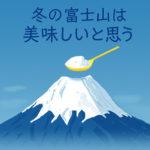 富士山アイス