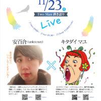 2019.11.23(土)Out the blue音楽イベント