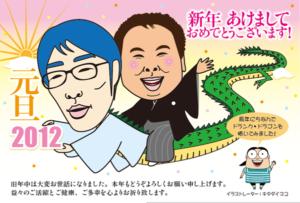 2012年_似顔絵年賀状【ドランクドラゴン】