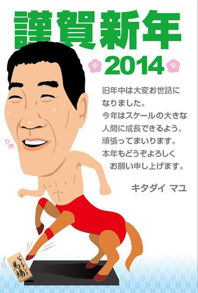 2014年_似顔絵年賀状【ジャイアント馬場さん】