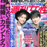 週刊女性(2016年7月12日 発売号)