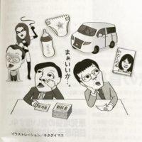 週刊金曜日6/16号