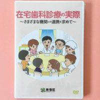 新宿区在宅歯科診療DVD