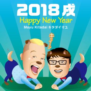 2018年_似顔絵年賀状【キャイ〜ン】