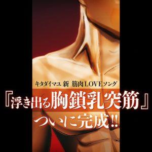 浮き出る胸鎖乳突筋