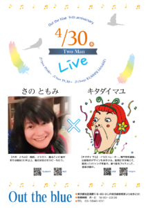 04_30Two man LIVE