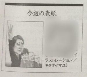 2018『週刊金曜日』7/20号-2