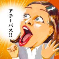 アチーバスジャパン様お仕事イラスト(その2)