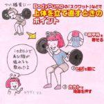 BodyPumpのポイント
