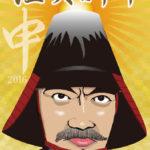 似顔絵年賀状『豊臣秀吉を演じる竹中直人さん』