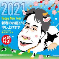 似顔絵年賀状2021大泉洋さん