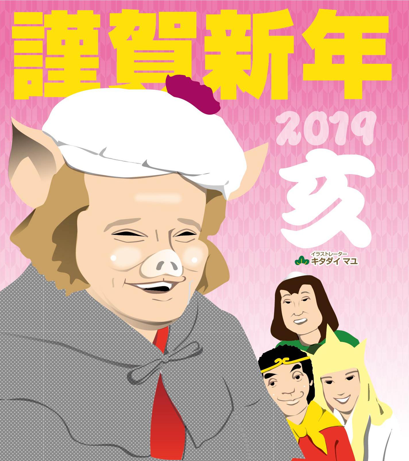西田敏行さんの猪八戒