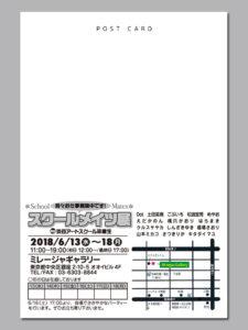 スクールメイツ展2018DM詳細