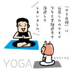 yogaのレッスンにて