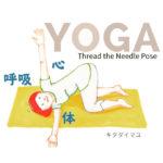 yoga-呼吸・心・体